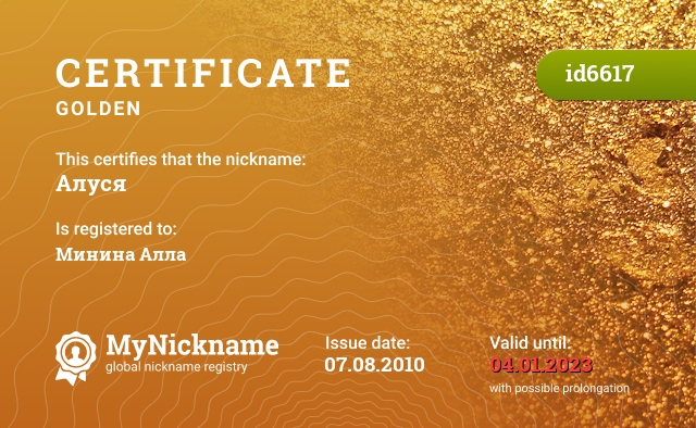 Certificate for nickname Алуся is registered to: Минина Алла