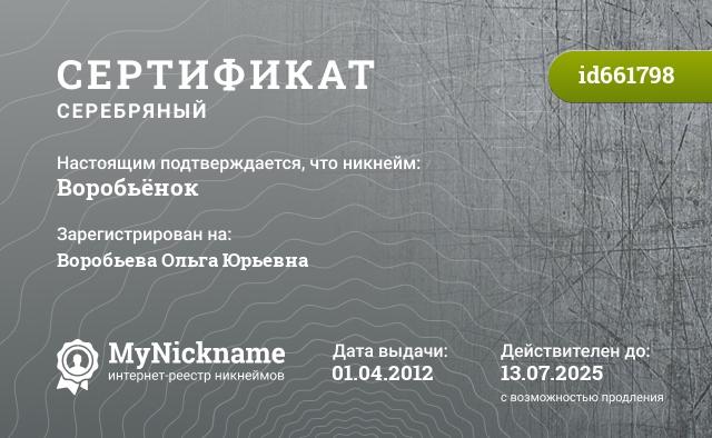 Certificate for nickname Воробьёнок is registered to: Воробьева Ольга Юрьевна