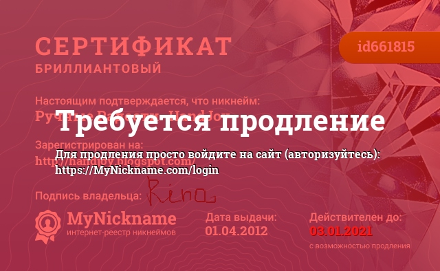Сертификат на никнейм Ручные Радости -HandJoy, зарегистрирован на http://handjoy.blogspot.com/