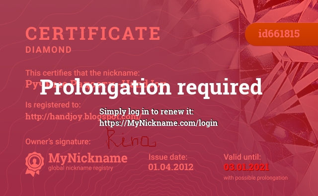 Certificate for nickname Ручные Радости -HandJoy is registered to: http://handjoy.blogspot.com/