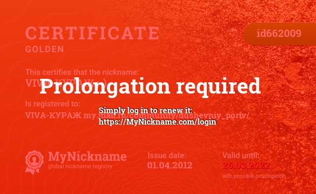 Certificate for nickname VIVA-КУРАЖ ;-) is registered to: VIVA-КУРАЖ my.mail.ru/community/dushevniy_poriv/