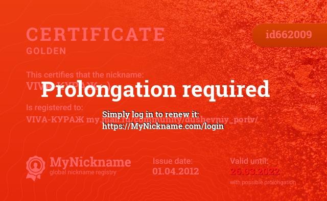 Certificate for nickname VIVA-КУРАЖ ;-) is registered to: VIVA-КУРАЖ my.mail.ru/community/dushevniy_poriv/