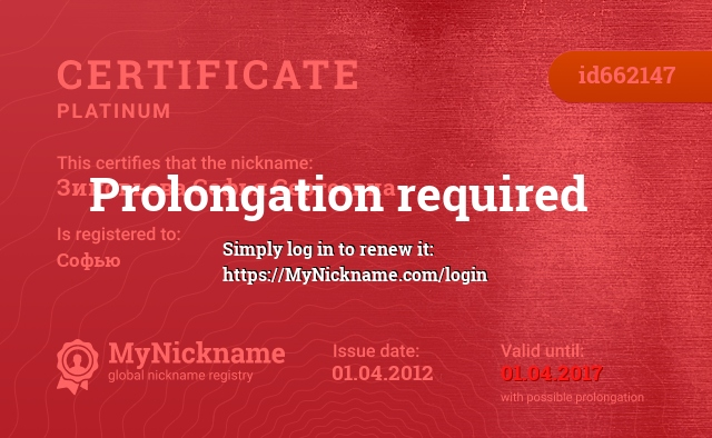 Certificate for nickname Зиновьева Софья Сергеевна is registered to: Софью