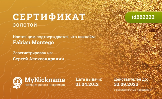 Certificate for nickname Fabian Montego is registered to: Сергей Александрович