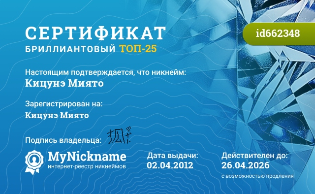 Сертификат на никнейм Кицунэ Миято, зарегистрирован на Автора страницы http://www.stihi.ru/avtor/kira1221