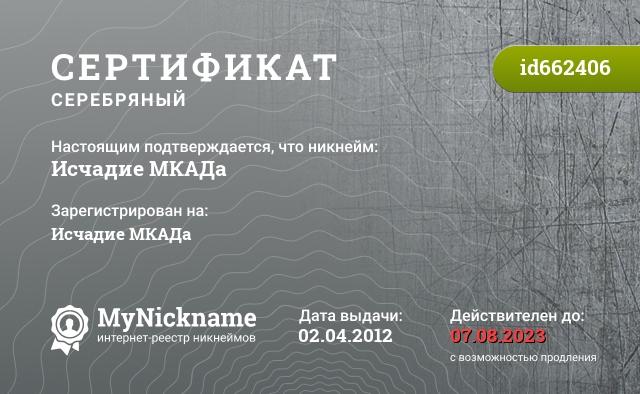 Certificate for nickname Исчадие МКАДа is registered to: Исчадие МКАДа