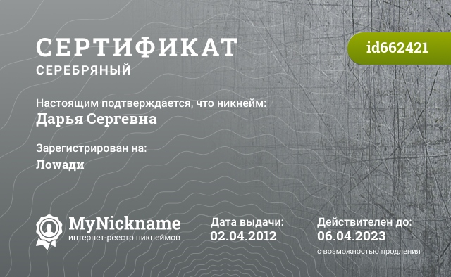 Certificate for nickname Дарья Сергевна is registered to: Лоwади