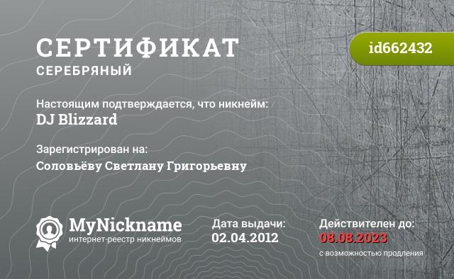 Certificate for nickname DJ Blizzard is registered to: Соловьёву Светлану Григорьевну