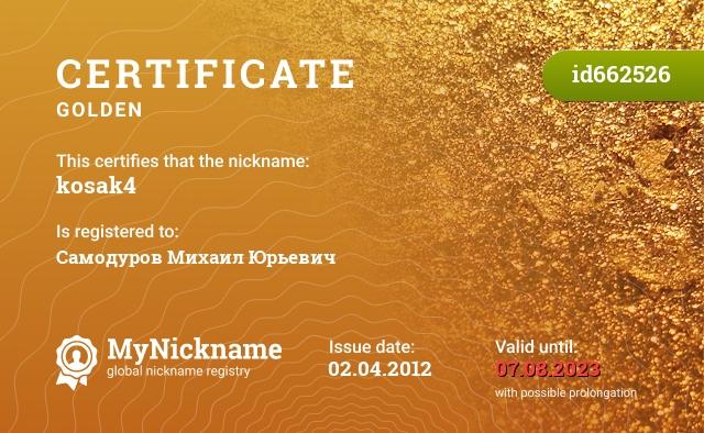 Certificate for nickname kosak4 is registered to: Самодуров Михаил Юрьевич