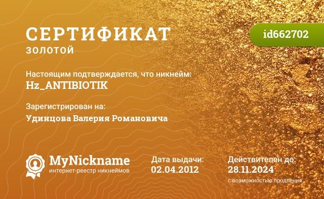 Сертификат на никнейм Hz_ANTIBIOTIK, зарегистрирован на Удинцова Валерия Романовича