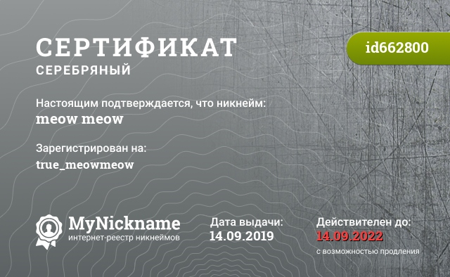 Certificate for nickname meow meow is registered to: true_meowmeow