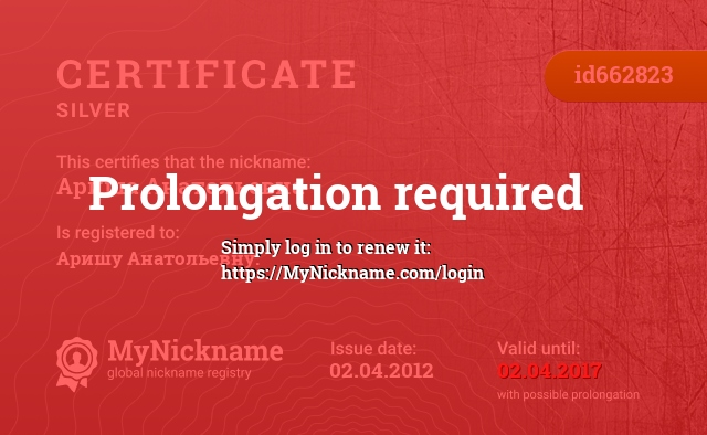 Certificate for nickname Ариша Анатольевна is registered to: Аришу Анатольевну.