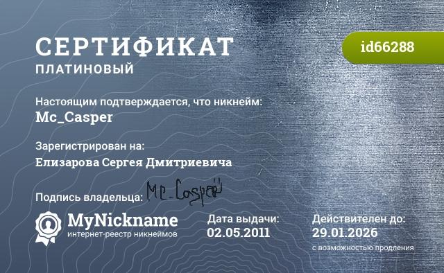 Сертификат на никнейм Mc_Casper, зарегистрирован на Елизарова Сергея Дмитриевича