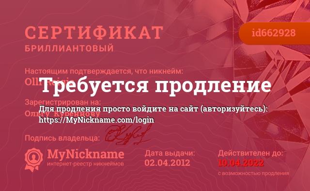 Сертификат на никнейм Olli Reigis, зарегистрирован на Ольгу  Куреннову