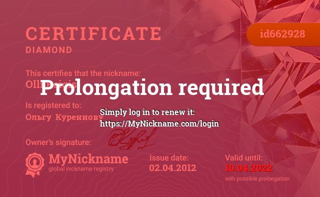Certificate for nickname Olli Reigis is registered to: Ольгу  Куреннову