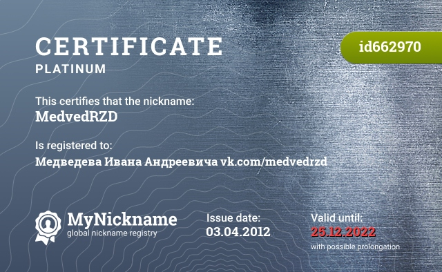 Certificate for nickname MedvedRZD is registered to: Медведева Ивана Андреевича vk.com/medvedrzd