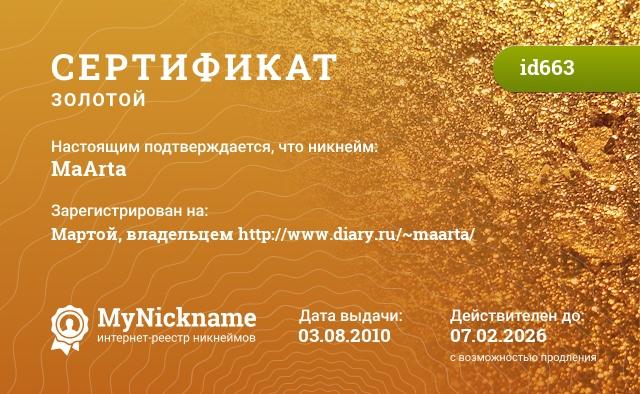 Сертификат на никнейм MaArta, зарегистрирован на Мартой, владельцем http://www.diary.ru/~maarta/