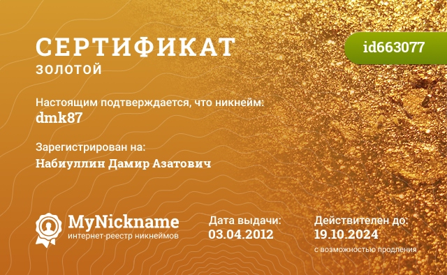 Сертификат на никнейм dmk87, зарегистрирован на Набиуллин Дамир Азатович