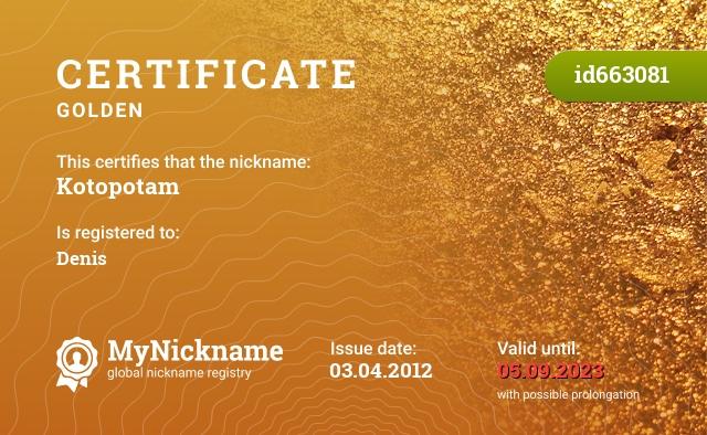 Certificate for nickname Kotopotam is registered to: Denis
