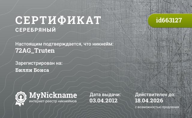 Certificate for nickname 72AG_Truten is registered to: Билли Бонса
