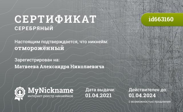 Certificate for nickname отморожённый is registered to: njkz dfcbkmtd