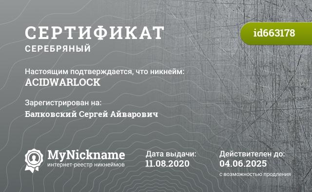 Certificate for nickname ACIDWARLOCK is registered to: Горлов Константин Владимирович
