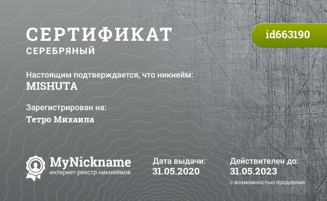 Certificate for nickname mishuta is registered to: Михаил