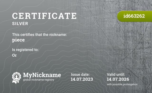 Сертификат на никнейм piece, зарегистрирован на jumpsman@gmail.com