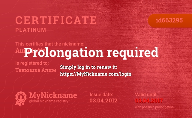 Certificate for nickname Amalia*** is registered to: Танюшка Алим