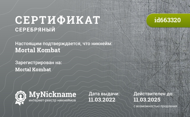 Certificate for nickname Mortal Kombat is registered to: Михайлова Сергея
