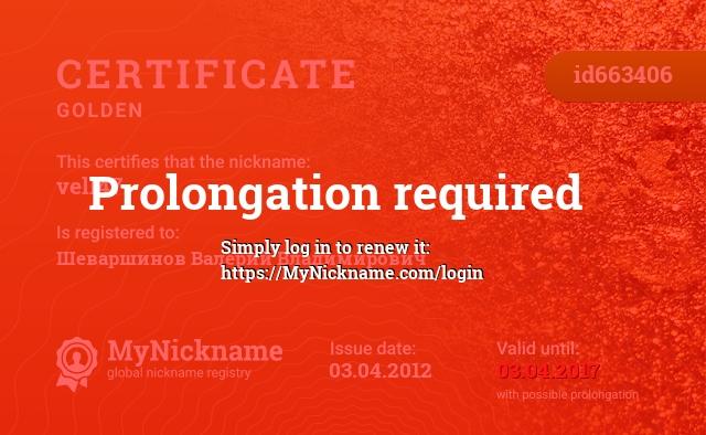 Certificate for nickname vell47 is registered to: Шеваршинов Валерий Владимирович