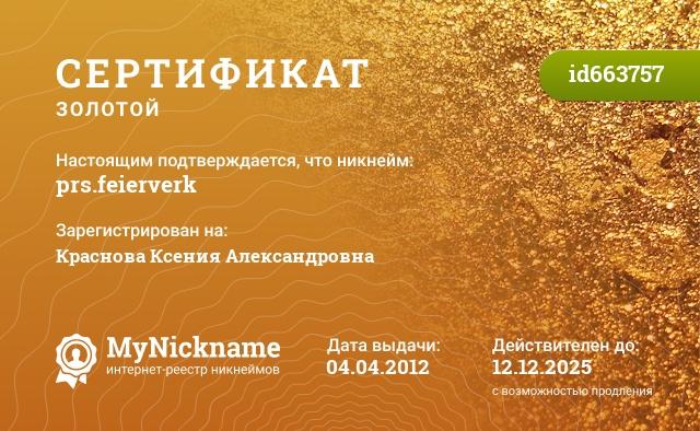 Сертификат на никнейм prs.feierverk, зарегистрирован на Краснорудская Ксения Александровна