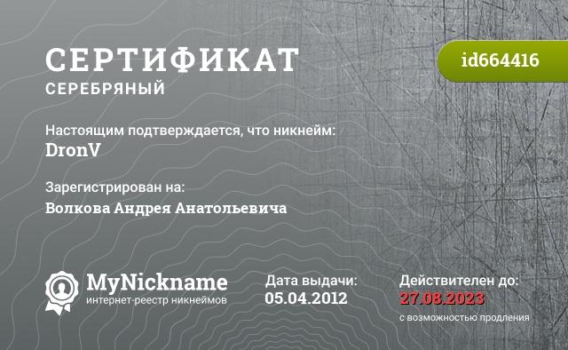 Certificate for nickname DronV is registered to: Волкова Андрея Анатольевича