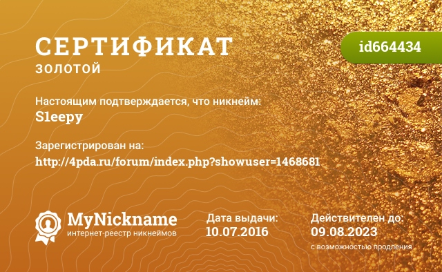 Certificate for nickname S1eepy is registered to: http://4pda.ru/forum/index.php?showuser=1468681