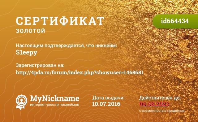 Сертификат на никнейм S1eepy, зарегистрирован на http://4pda.ru/forum/index.php?showuser=1468681