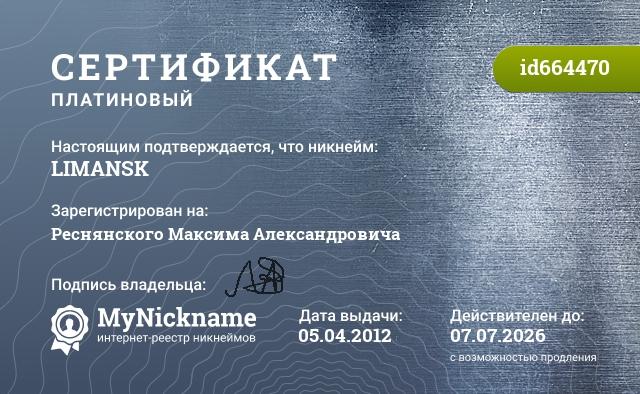 Сертификат на никнейм LIMANSK, зарегистрирован на Реснянского Максима Александровича