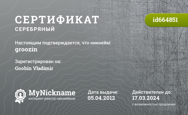 Certificate for nickname groozin is registered to: Goobin Vladimir