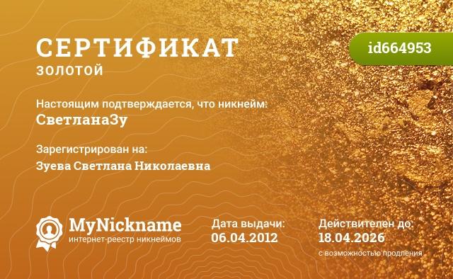 Certificate for nickname СветланаЗу is registered to: Зуева Светлана Николаевна