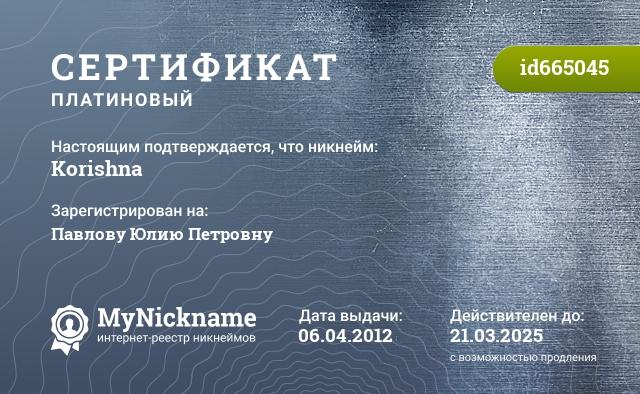 Сертификат на никнейм Korishna, зарегистрирован на Павлову Юлию Петровну