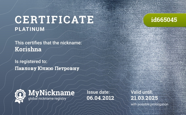 Certificate for nickname Korishna is registered to: Павлову Юлию Петровну
