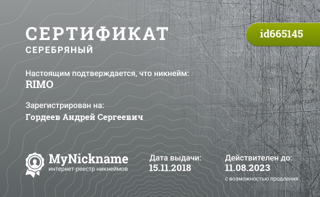Certificate for nickname RIMO is registered to: Гордеев Андрей Сергеевич