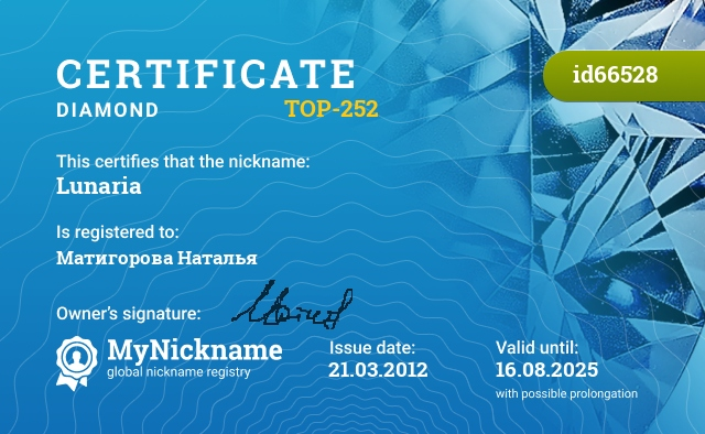 Certificate for nickname Lunaria is registered to: Матигорова Наталья