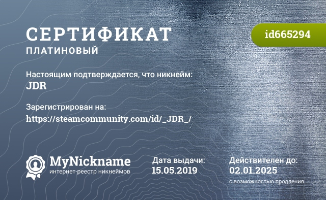 Certificate for nickname JDR is registered to: https://steamcommunity.com/id/_JDR_/