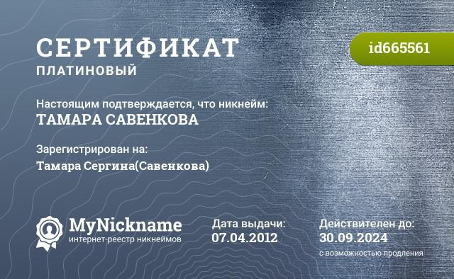 Сертификат на никнейм ТАМАРА САВЕНКОВА, зарегистрирован на Тамара Сергина(Савенкова)