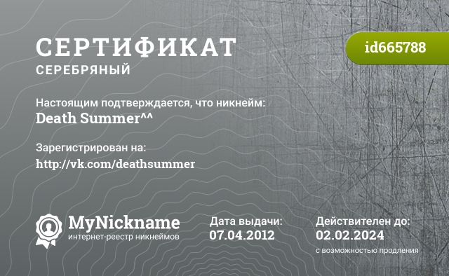 Certificate for nickname Death Summer^^ is registered to: http://vk.com/deathsummer