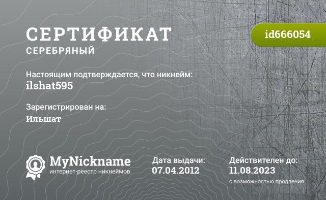 Certificate for nickname ilshat595 is registered to: Ильшат