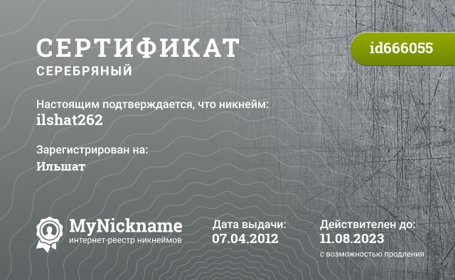 Certificate for nickname ilshat262 is registered to: Ильшат