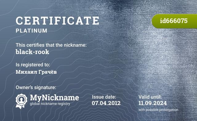 Сертификат на никнейм black-rook, зарегистрирован на Михаил Грачёв