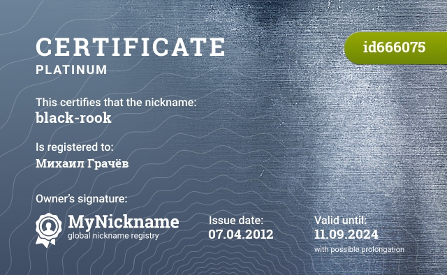 Certificate for nickname black-rook is registered to: Михаил Грачёв