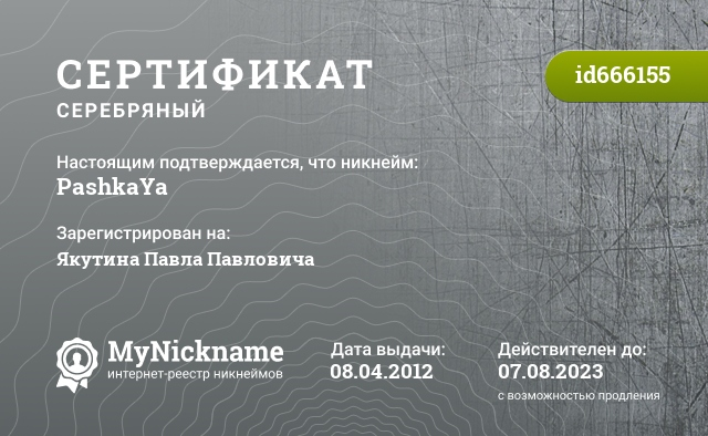 Certificate for nickname PashkaYa is registered to: Якутина Павла Павловича
